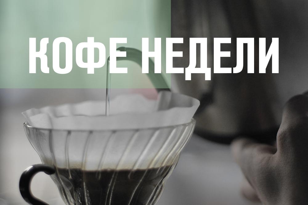 Кофе недели