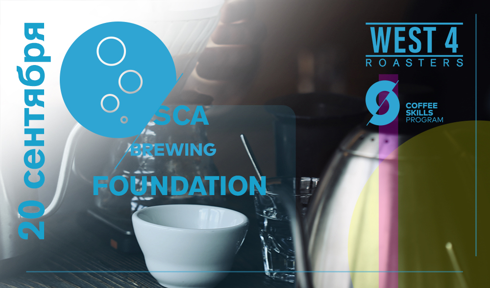 SCA Brewing Fondation