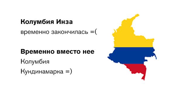 Колумбия Кундинамарка вместо Колумбии Инза