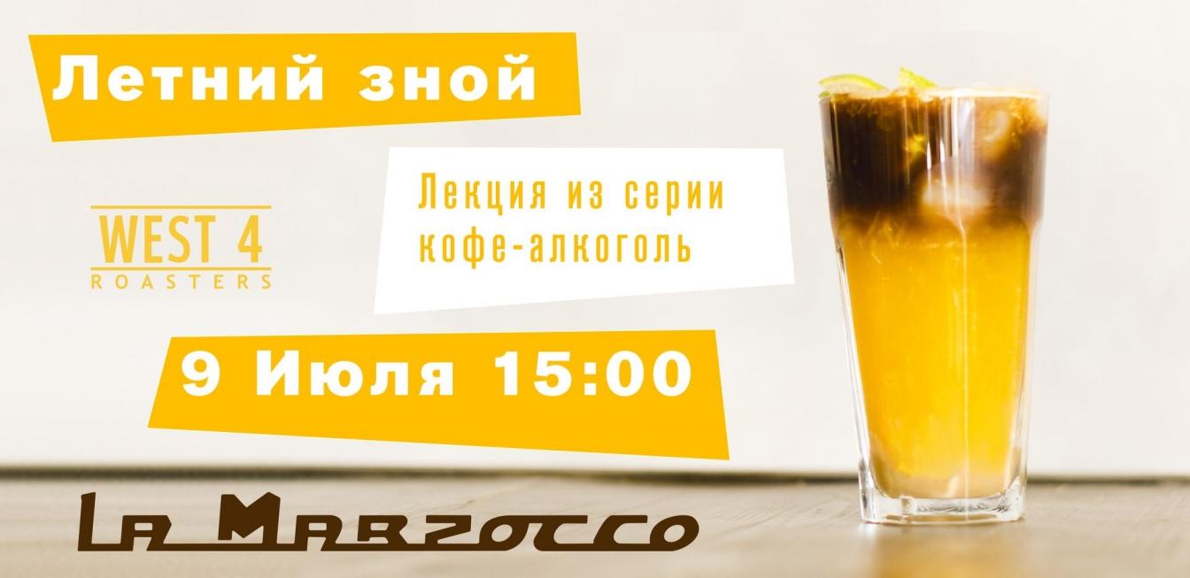 #Кофеалкоголь vol.5
